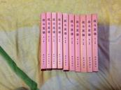 战斗英雄(共10卷)硬精装 书衣+书 新华出版社 10品未阅全新