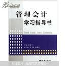 管理会计学习指导书