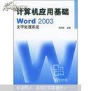 计算机应用基础:w0rd 2003文字处理系统(附光盘)