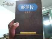 虾球传(精装) 1985年一版一印 花城出版社