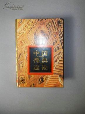 中国佛典通论 .