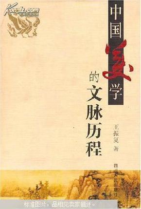 中国美学的文脉历程