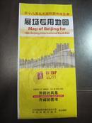 (2011年)第十八届北京国际图书博览会《展场专用地图》