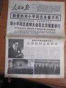 人民日报1997年2月26日(1-12版)邓小平追悼大会在北京隆重举行 责任人(主编): 出版单位:人民日报