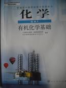 高中化学课本选修5 有机化学基础,高中化学课本2007年第2版