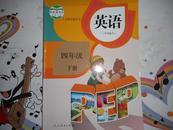 2013新版pep英语四年级下册 人教版教材 库存新书