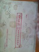 鲜蛋收购技术规格参考资料1955(包装运输检验保管)  包挂刷