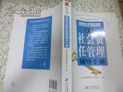 企业  社会责任管理辅导手册