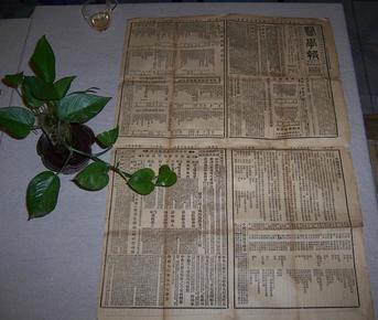 光绪33年原版老报纸:医学报(第77期、2开、正面四版多广告,背面全为文字内容 详细见描述)