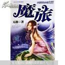 魔旅(玄幻元年经典珍藏版)