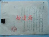 黄冈县粮食局关于成立工会委员会的通知