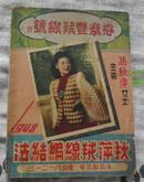 民国-秋萍绒线编织法