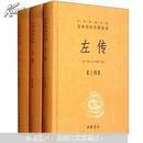 中华经典名著全本全注全译丛书:左传(套装全3册)
