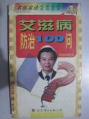 艾滋病防治100问