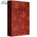 中国美术史(上下)