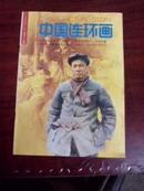 中国连环画1992年7期