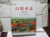 白银市志【1991--2005  】