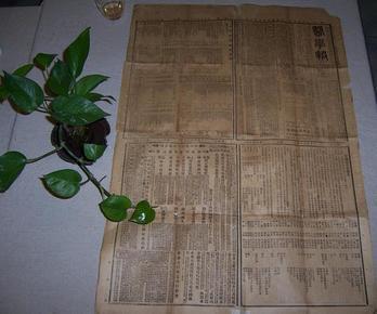 光绪33年原版老报纸:医学报(第75期、2开、正面四版多广告,背面全为文字内容 详细见描述)