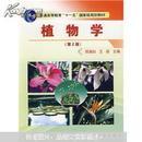 """普通高等教育""""十一五""""国家级规划教材:植物学(第2版)"""