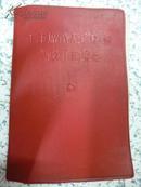 红塑本     毛主席论无产阶级专政下的革命       1967
