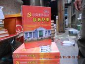 中共富民县委执政纪要2012