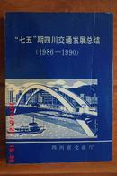 """""""七五""""期四川交通发展总结(1986—1990)16开"""