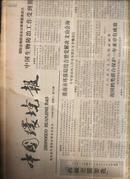 老报纸中国环境报1985.7【总105-113期.原报纸线绳装订】