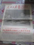 人民日报1968年11月4日(带毛林像)原报