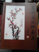 孔网唯一    吕世荣祖孙画集   枣庄市新闻出版社   内有很多梅花图  非常漂亮   赠书籍保护袋