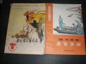 中国农民革命故事