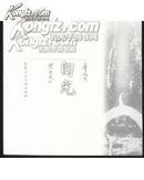 上美24开软精装 白光(贺友直绘画)彩色获奖作品