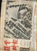 老报纸.中国食品报1993.10【1326-1341期】