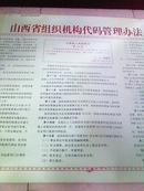 山西省组织机构代码管理办法张贴图(1开塑料)