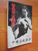 意拳:中国实战拳学 (姚承荣签名本)
