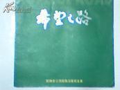希望之路--郭炳安三茂铁路沿线写生集(签名本)