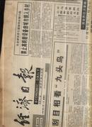 老报纸.经济日报1992.11【总4053-4081期】