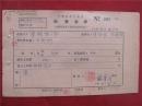 傅鹤鸣55年《稿费收据》一份