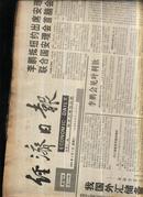 老报纸.经济日报1992.2【总3779-3806期】