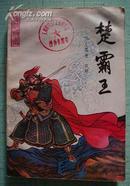 楚霸王 (传统评书)