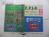 天津集邮  1992年第2期