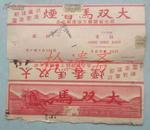 烟标 大双马(抗美援朝,保家卫国)国营大达烟厂,极为稀缺条标 拼件