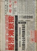 老报纸.经济消息报1993.10【总996-1007期】