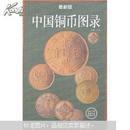 中国铜币图录(最新版)
