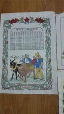 民 国 木 刻 版 画   一套16张合.