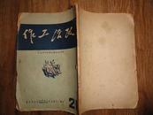 1951年中南解放军团级以上干部学习刊物《政治工作》21期  包快递