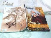 飞.奇幻世界2005年第4期