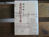 日文原版 北京のひとり者 (1979年) - – 古书 陈若曦 (著), 竹内実 (翻訳)