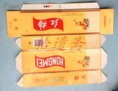 烟标 红梅软包条标 6.3