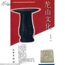 龙山文化:20世纪中国文物考古发现与研究丛书