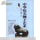中华炕头狮子艺术